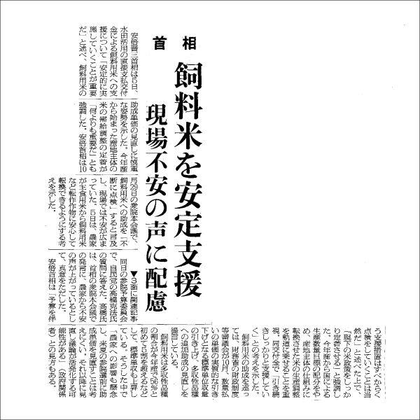 2018年11月6日日本農業新聞 1面