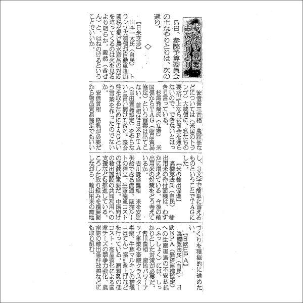 2018年11月6日 日本農業新聞 3面