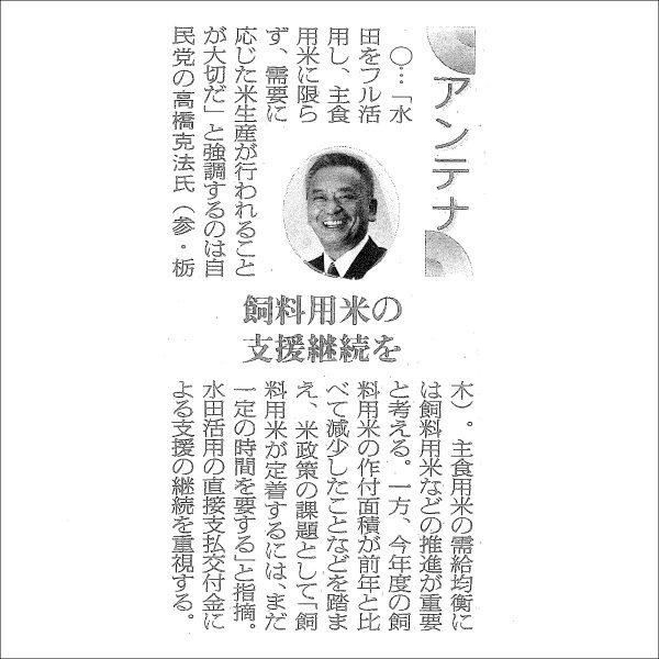 2018年11月7日 日本農業新聞「アンテナ」